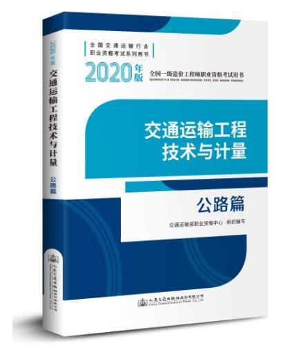 2020年一级造价工程师《交通运输》科目专业教材正式出版