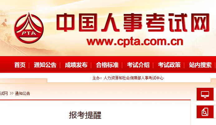 中国人事考试网