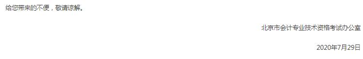 突发!刚刚北京市财政局发布:调整北京市2020年度初级会计职称考试有关事项的通知(取消