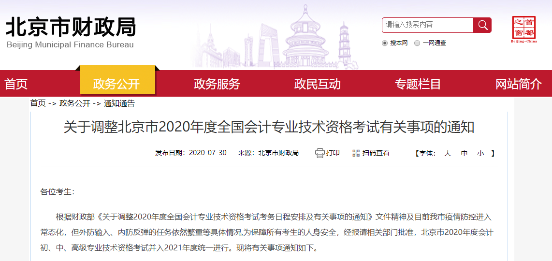 北京會計考試調整通知