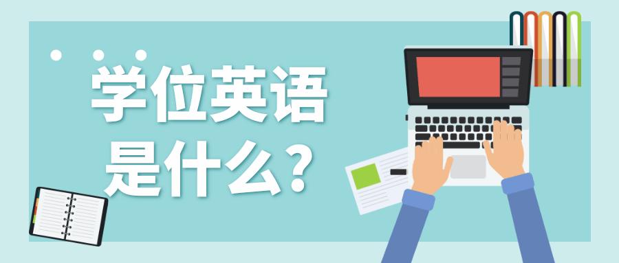 学位英语是什么?为什么要报考学位英语?