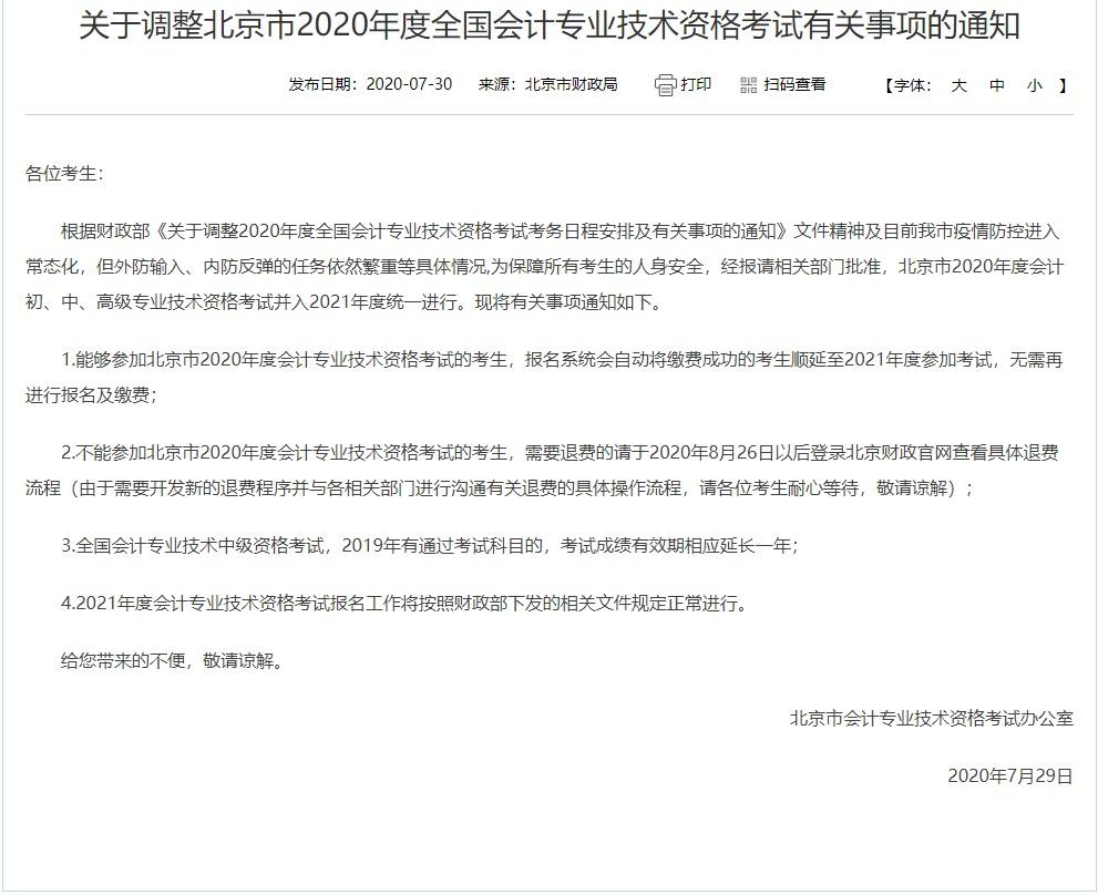 北京2020会计考试推迟