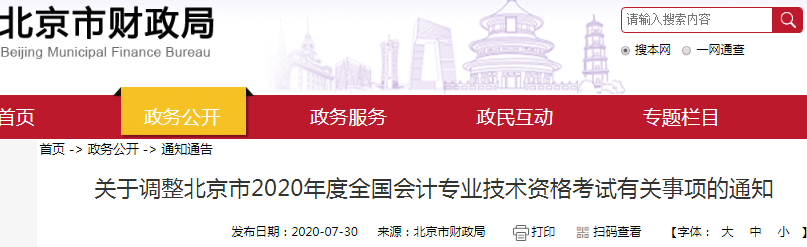 2020年北京市初级会计考试时间取消,是真的!北京市不考了!