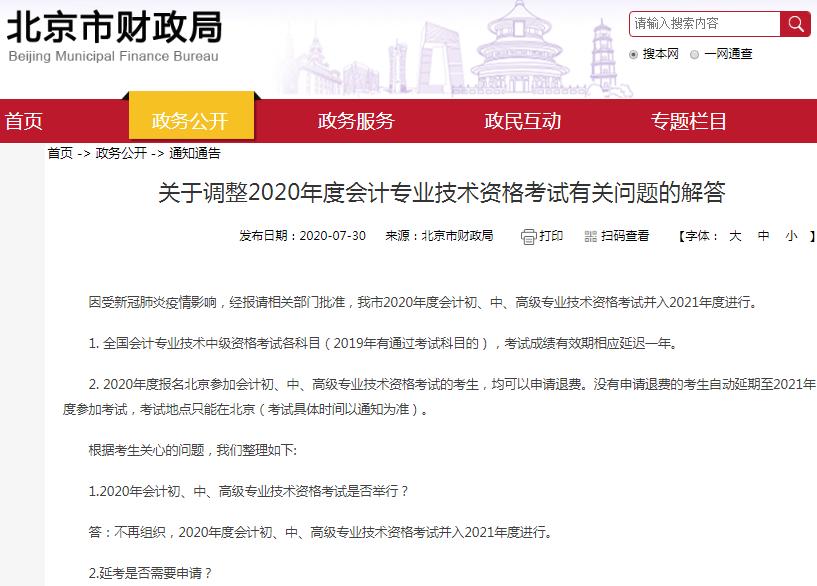 北京市财政局发布:取消2020年度初级会计职称考试有关问题的解答