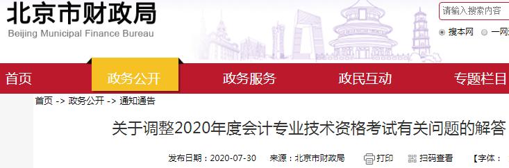 2020年北京市初级会计职称考试问题解答通知