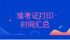 2020年各省中级经济师准考证打印时间汇总(10月26日更新)