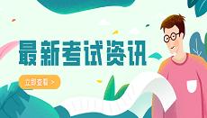 2020年湖北省口腔执业医师医学综合考试缴费时间