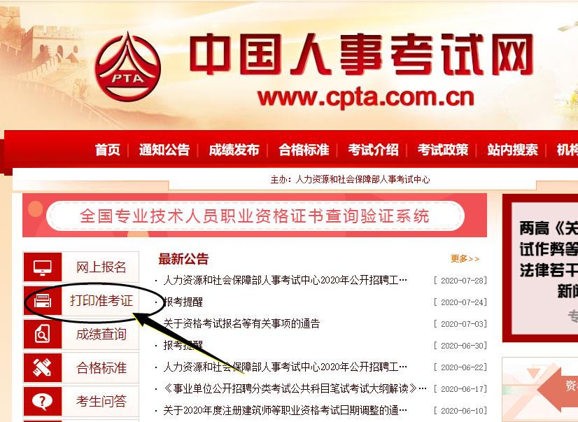 2020年内蒙古一建考试准考证打印入口