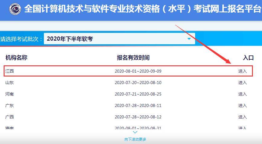 2020年江西软考高级职称报名入口开通