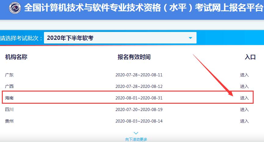 2020年海南软考高级考试网上报名入口开通