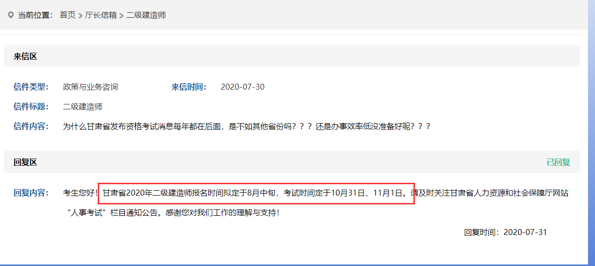 甘肃2020年二级建造师报名时间拟定于8月中旬开始