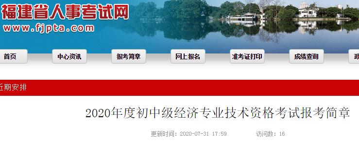 福建省人事考试网发布:2020年度中级经济师考试报考简章(8月3日至8月16日)