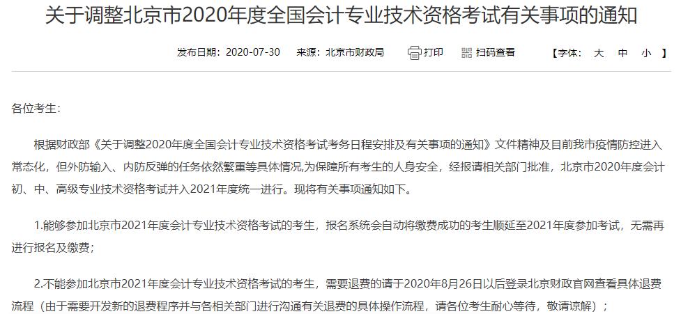 2020年高级经济师考试会取消或延迟吗?