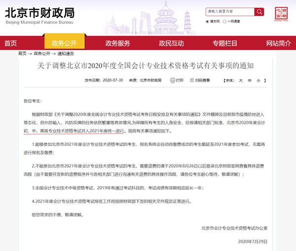 关于调整北京市2020年度全国会计专业技术资格考试有关事项的通知