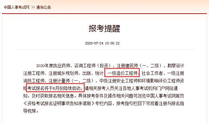 2020云南一级造价师考试报名将于8月份开始