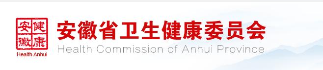 安徽省健康衛生委員會