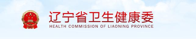 遼寧省衛生健康委員會