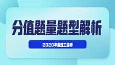 2020年監理工程師考試科目 題型題量 分值權重