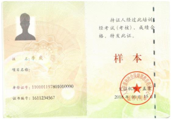 HRBP证书样本
