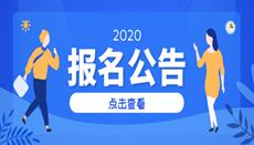 2020年吉林中级注册安全工程师考试报名通知