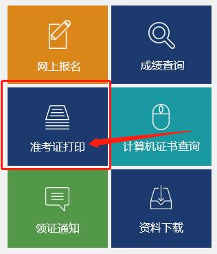 遼寧2020年高級經濟師準考證打印入口:遼寧人事考試網