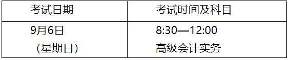 2020年海南考區高級會計師考試時間安排