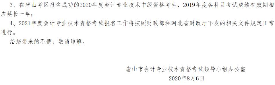 突發!剛剛唐山市財政局發布:2020年度初級會計職稱考試調整公告(取消考試)