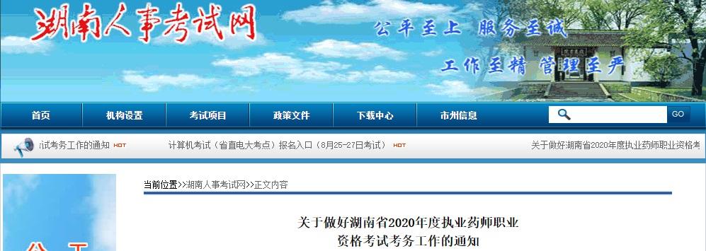 湖南2020年執業藥師報名通知