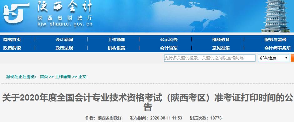 陕西省财政厅发布:2020年陕西考区初级会计职称考试准考证打印时间为8月12日至8月28日