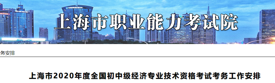 上海市职业能力考试院发布2020上海初级经济师考试报名工作安排