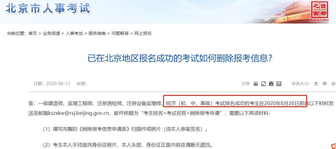 2020年北京中级经济师报名成功的考生如何删除报考信息?
