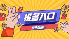 25省市2020初級經濟師報名進行中,天津、河北、陜西、西安報名8月13日結束!