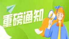 【重磅】北京2020年监理工程师考试并入下一年度开展