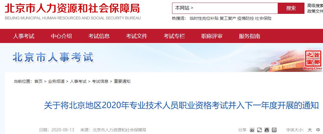 提醒!北京人社局:2020年北京初级经济师考试并入2021年开展!