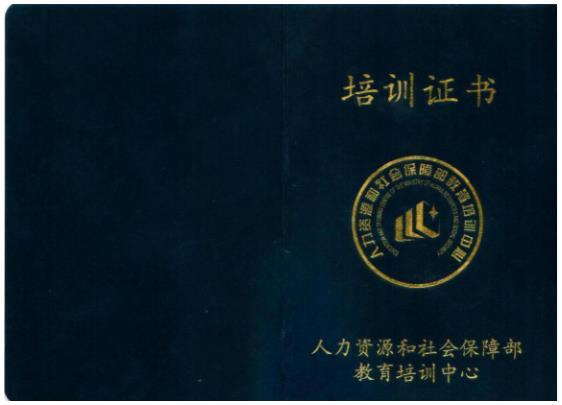 人力資源經理合格證書樣本