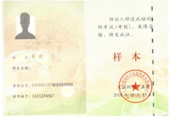 人力資源經理合格證書樣本2