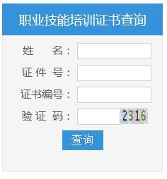 人力资源经理合格证书查询网址