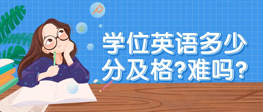 学位英语多少分及格?难吗?