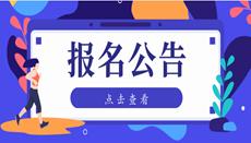 河北人事考试网:2020年环境影响评价工程师考试报名通知