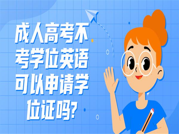 成人高考不考学位英语可以申请学位证吗?