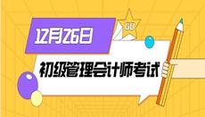 中国总会计师协会发布2020年12月26日初级管理会计师考试报名相关事项安排通知
