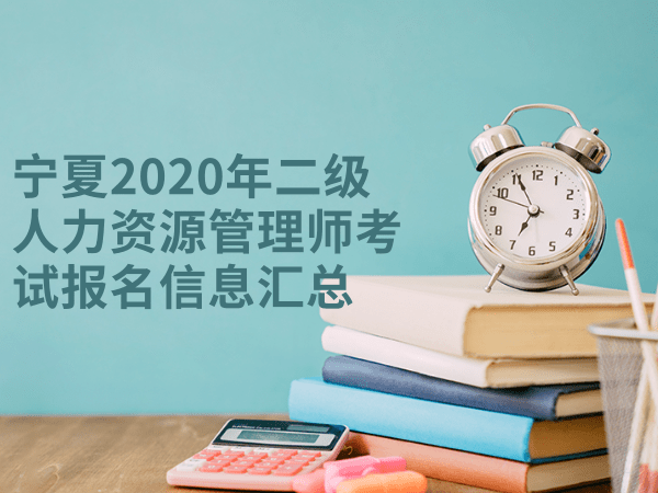 宁夏2020年二级人力资源管理师考试报名信息汇总