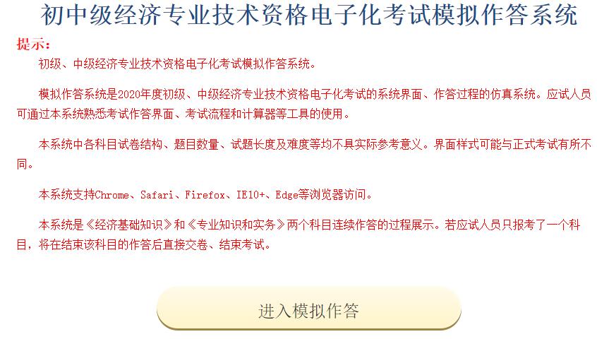 中國人事考試網開通2020年中級經濟師考試模擬作答系統