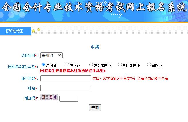 2020年贵州中级会计考试准考证打印入口即将关闭