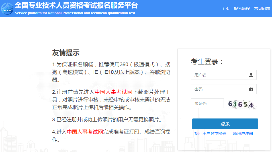 2020年重庆翻译资格考试报名入口已开通