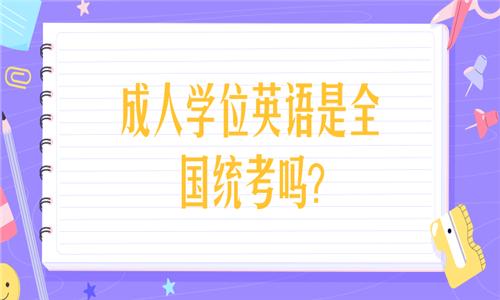 成人学位英语是全国统考吗?