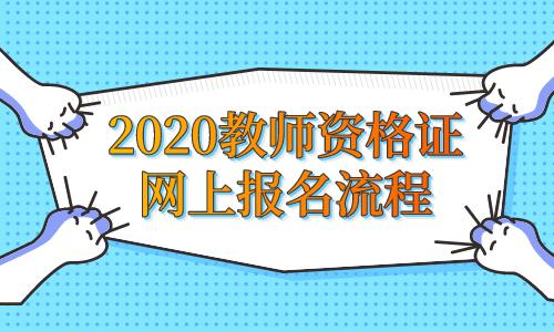 2020年教师资格证网上报名流程