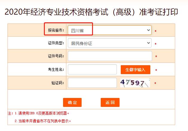 2020年四川高级经济师考试准考证打印入口已开通