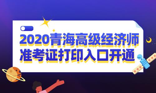 2020年青海高级经济师考试准考证打印入口已开通