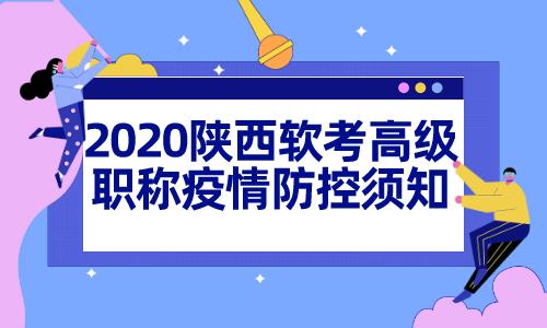 2020年陕西软考高级职称考试疫情防控告知书